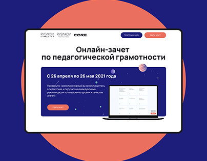 Онлайн-зачет по педагогической грамотности
