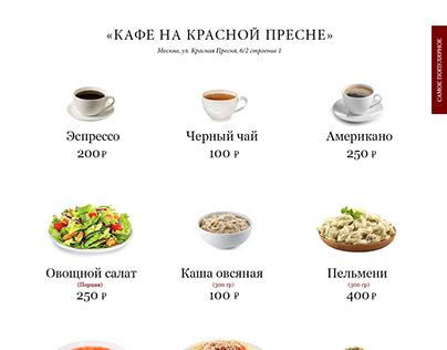 Menu, caffe (Верстка меню, для кафе)