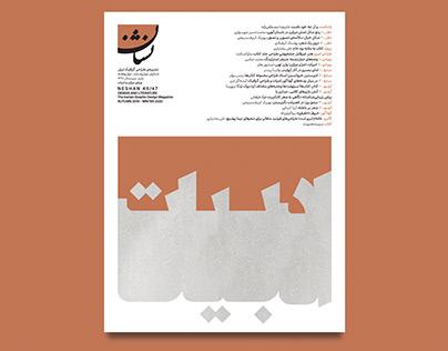 Neshan, Iranian Graphic Design Magazine, 2016-2017