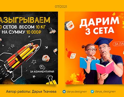 Дизайн баннеров ВКонтакте   Доставка суши