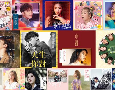 2017-2019 Music Album Cover Colletion