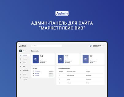 /admin — admin panel