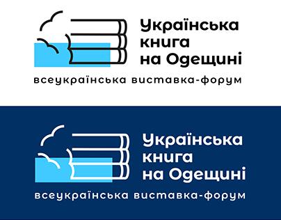 Логотип для ежегодной выставки