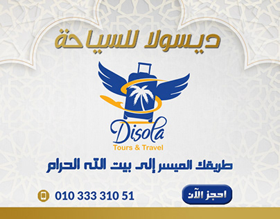 Disola Tours video (youtube ads)