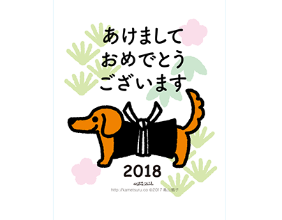 New year's card [dog]