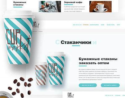 Создание сайта производитель бумажных стаканчиков