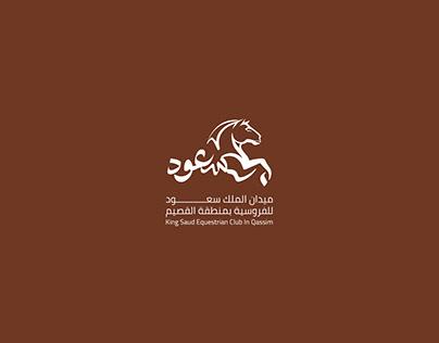 king saud logo | ksa 2021