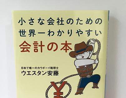 WORK / Book cover illustration