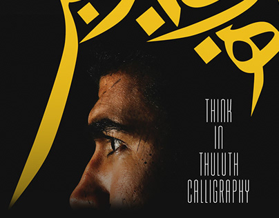 Think In Thuluth Calligraphy Vol 1.