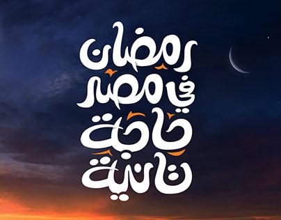 Orange Ramadan 2021