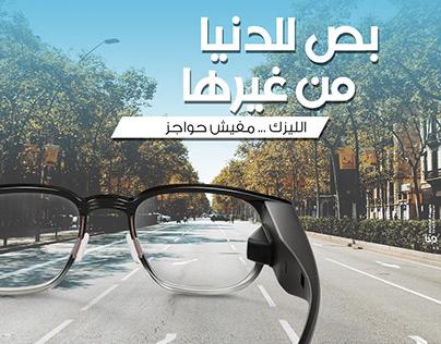 Lasik campaign social media ads