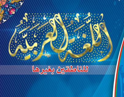 Arabic language to non-native speakers   اللغة العربية