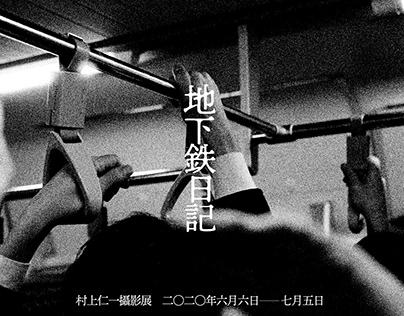 村上仁一攝影展(2020)