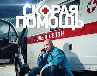 "Key visual for new season of ""Dr. Driver"" TV-series"