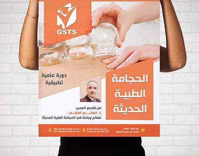 إعلان دوة الحجامة الطبية الحديثة GSTS