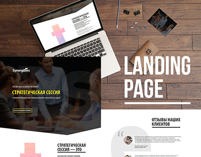 Landing page for company Synergizers