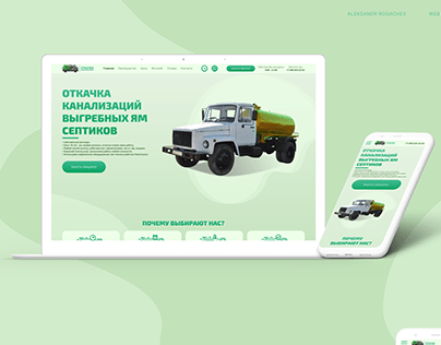 Web Design: Otka4ka