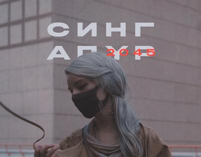 Singapore 2045 / Futuristic Fashion Experiments