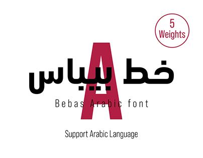 بيباس الجديد الإحترافي | Arabic Bebas Neue Pro Typeface