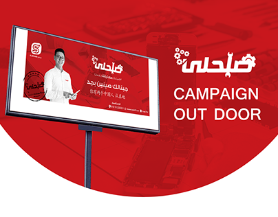 Sal7li Campaign Out door