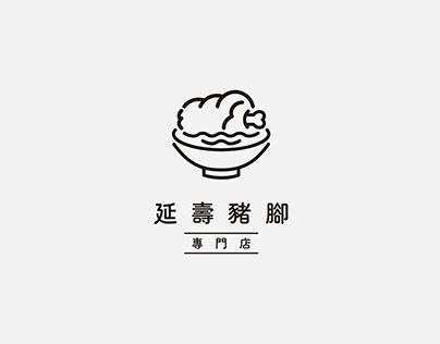 延壽豬腳專門店-LOGO設計