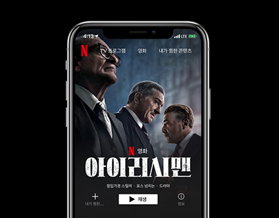 NETFLIX KOREAN TITLE WORKS Part.01