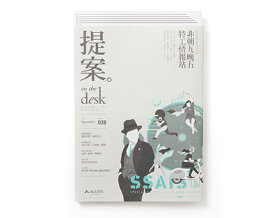 '15 Sep. | 誠品-提案 on the desk