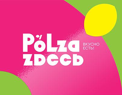 Этикетка для снеков Polza zdeсь. Label for snacks