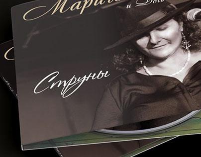 "CD & COVER OF THE ALBUM ""СТРУНЫ"""