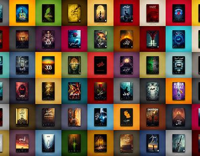 "SANDOBY DESIGN Movie Poster & Novel cover""."