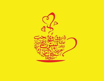 Arabic calligraphy design for Lipton