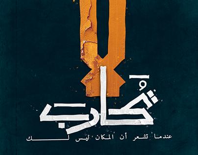 ARABIC TYPOGRAPHY MATTERS