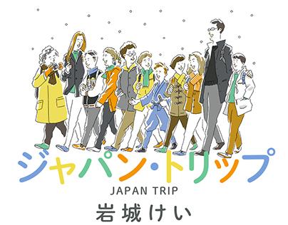 JAPAN•TRIP / BUNGEI KADOKAWA 2016~2017