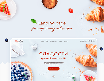 Landing page for confectionery online store