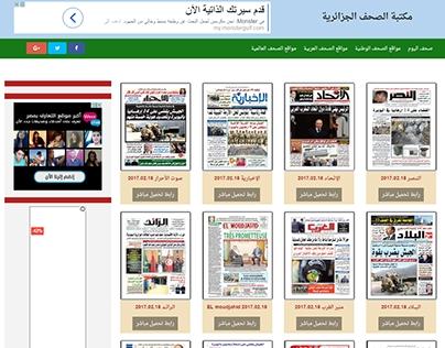 موقع مكتبة  الصحف الجزائريه