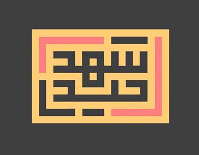 Logo | Shahad Haidar
