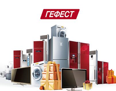 «Гефест», сеть магазинов бытовой техники и электроники