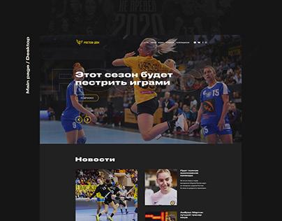 Rostov Handball — Website 2020