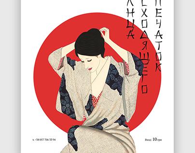 Japanes poster - WDI Intensive