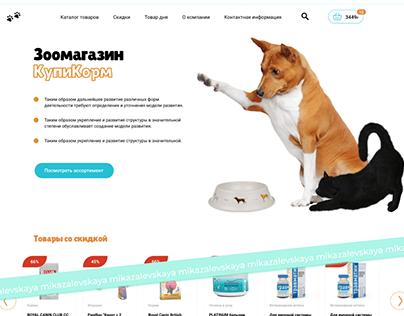 Дизайн сайта «КупиКорм»