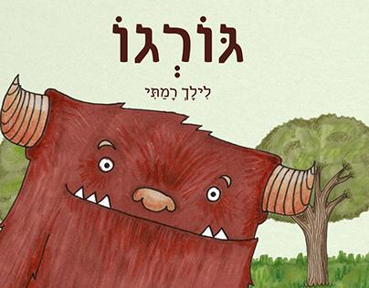 Gorgo- Children's book