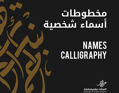 مخطوطات أسماء شخصية