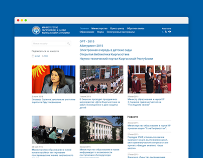 Ministry of Education of the Kyrgyz Republic