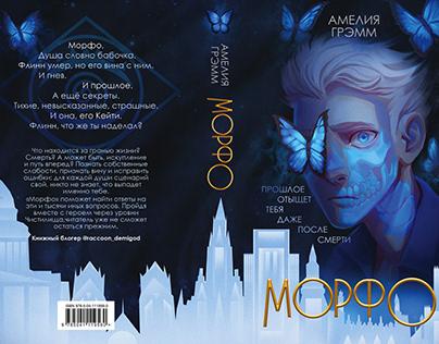 "Book cover ""Morpho"""
