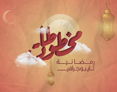 مخطوطات رمضانية 2020 Ramadan scripts 2020