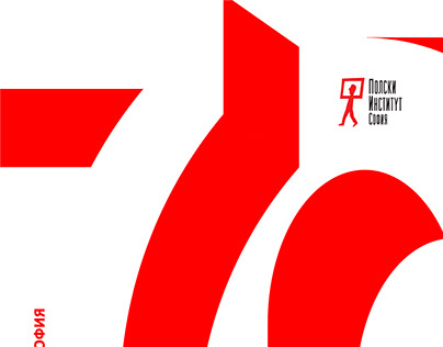 POSTER DESIGN FOR 70 YEARS POLISH INSTITUTE IN BULGARIA