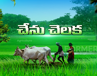 Agriculture Montage