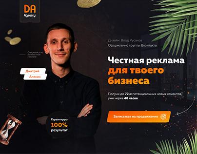 Оформление группы Вконтакте для таргетолога