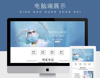 网页设计 品牌推广
