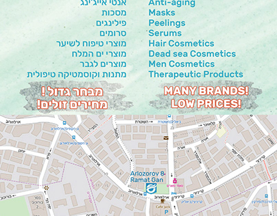 Dead Sea Shop Flyer